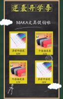 开学季商家电商活动促销推广文具电子产品开学促销