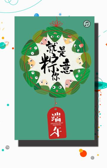 端午节粽子介绍商家促销