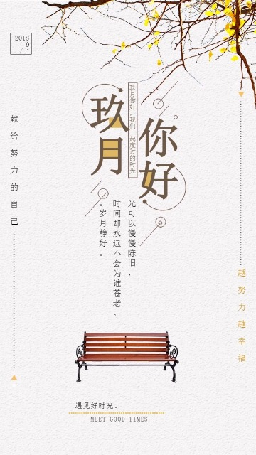 小清新简约九月你好宣传海报