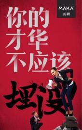 招聘海报行业通用春节秋季校园招聘