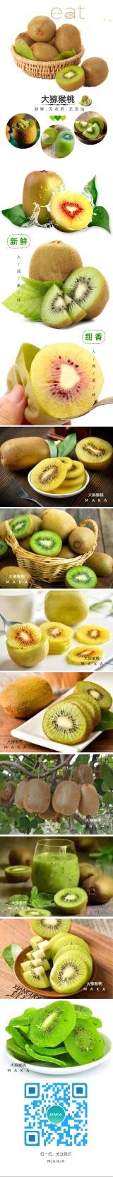 水果猕猴桃扁平简约设计风格电商微商产品详情页宣传海报