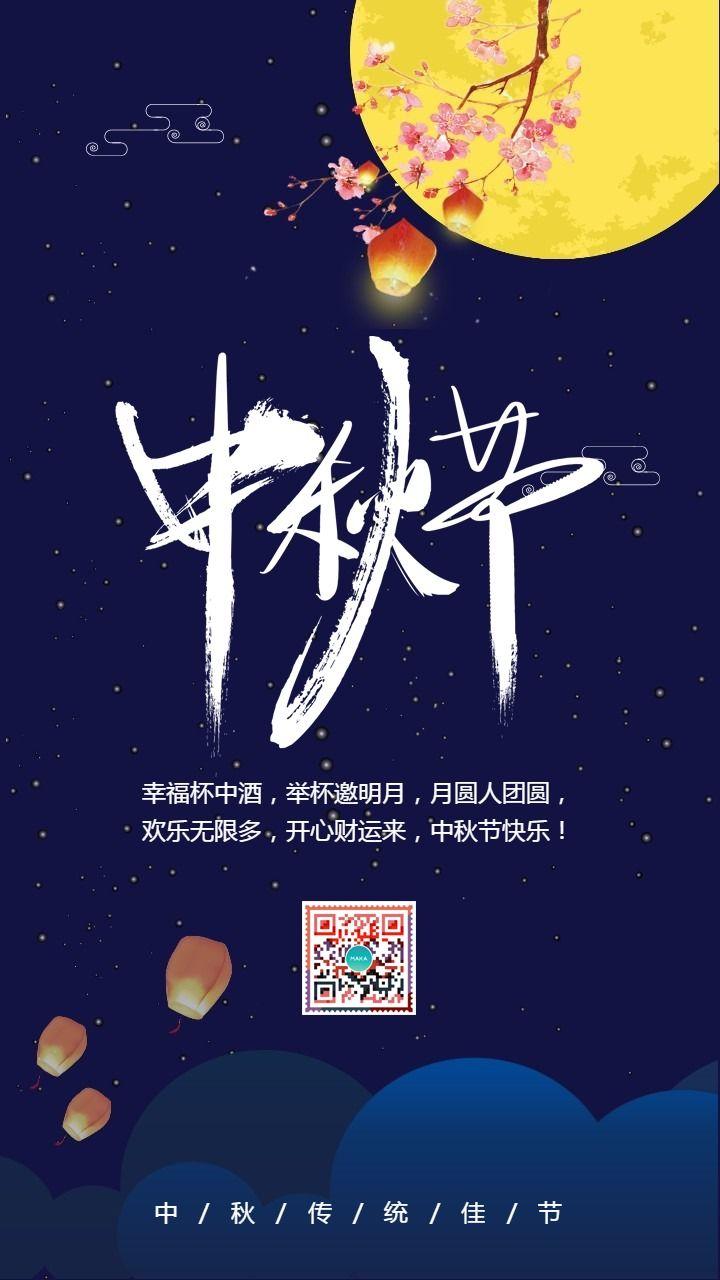 中秋节促销中秋节祝福贺卡中秋海报
