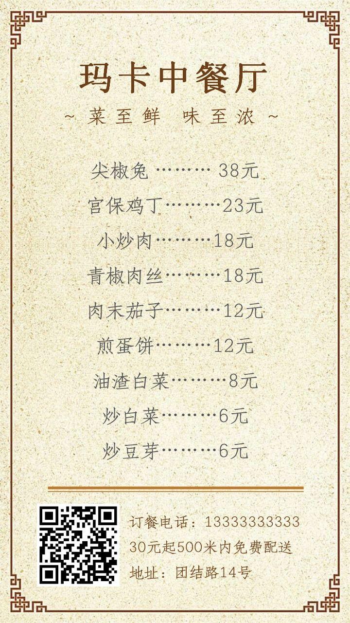 中餐厅餐饮美食菜单/今日餐单/特价菜单/价格表/外卖餐单-浅浅设计