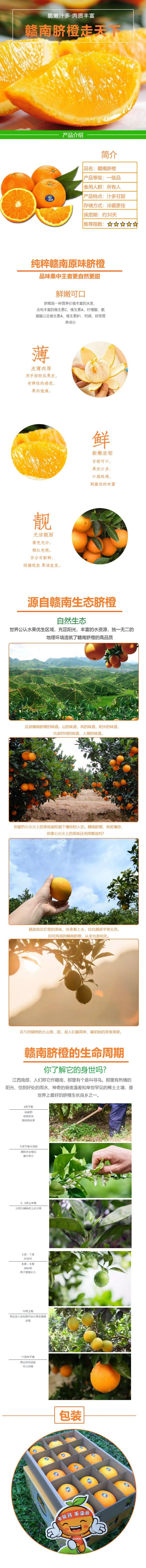 清新自然百货零售生鲜水果脐橙橙子促销电商详情页