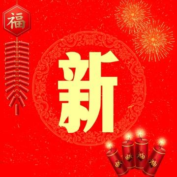 【公众号次图】公众号封面次图2019新年贺卡公众号新年次图新年祝福通用中国风红色原创烟花