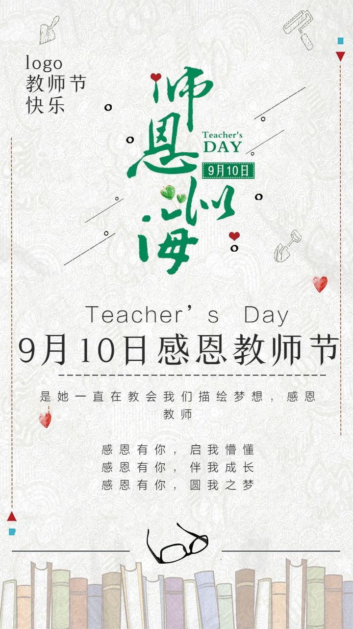9月10日教师节快乐,感恩教师