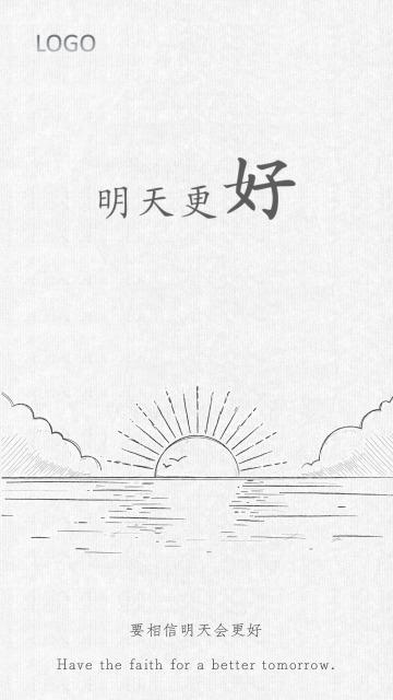 中英文企业文化励志团建-浅浅设计