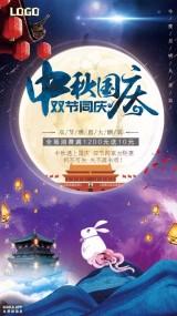 中秋国庆促销海报节日贺卡祝福海报打折优惠促销模板
