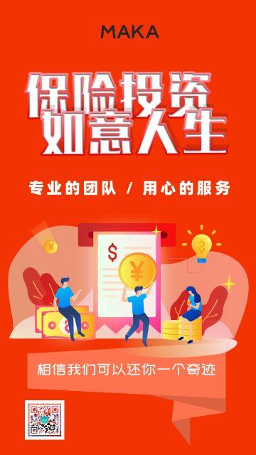 红色保险投资理财产品宣传海报