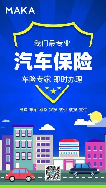 蓝色扁平简约汽车保险行业推广促销宣传海报