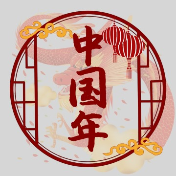 新年 中国年 新年祝福 新年快乐 红色中国风