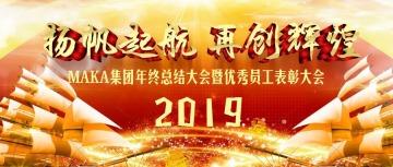 大红喜庆企事业单位年终总结大会及表彰大会颁奖典礼公众号通用封面大图