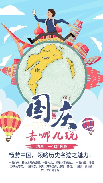 国庆祝福 国庆促销 欢度国庆 喜迎国庆 国庆旅游 节日促销