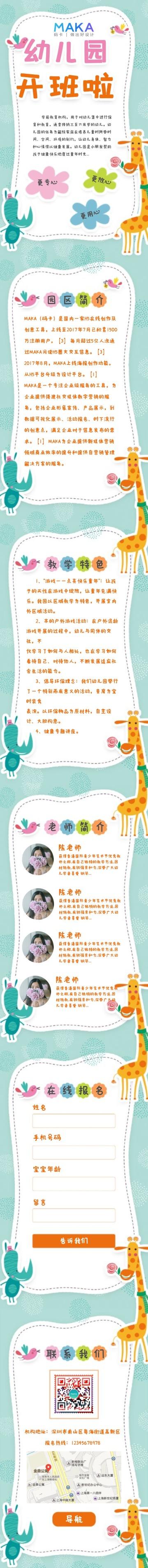 小清新卡通趣味幼儿园招生文章长图
