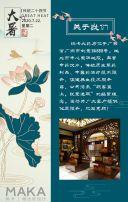 绿色手绘大暑节日宣传翻页H5