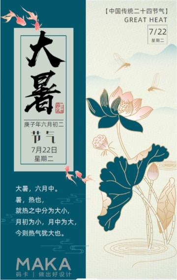 手绘中国风二十四节气之大暑节气习俗宣传H5
