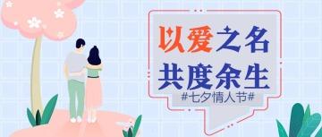 手绘风七夕情人节公众号首图