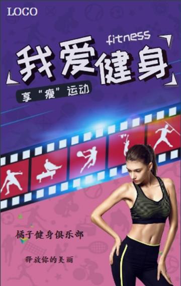 炫酷健身俱乐部宣传