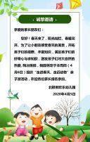 踏青活动清新简约幼儿园学校春游邀请函H5模板
