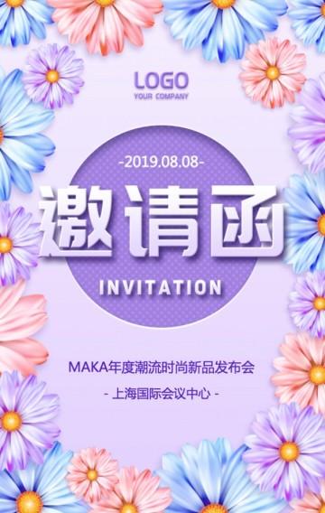 小清新紫色花卉发布会邀请函会议展会邀请函