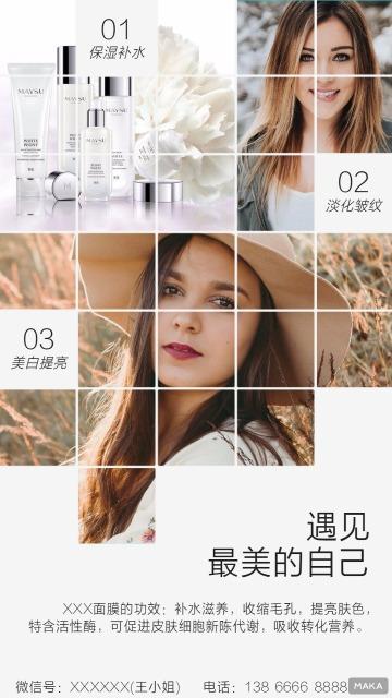 美容美妆新品宣传/产品图集/店铺线上活动介绍/企业个人通用/高端大气