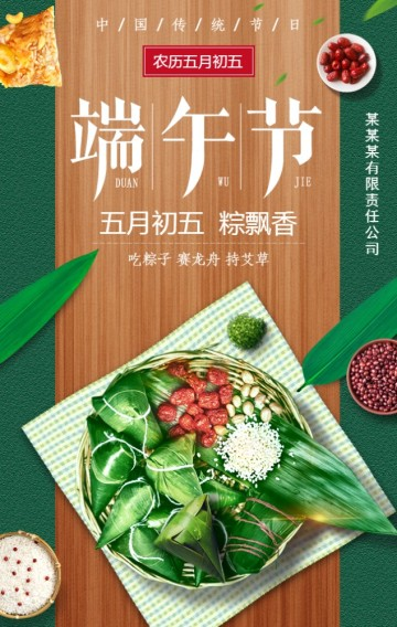 中国风端午节企业祝福贺卡企业宣传H5