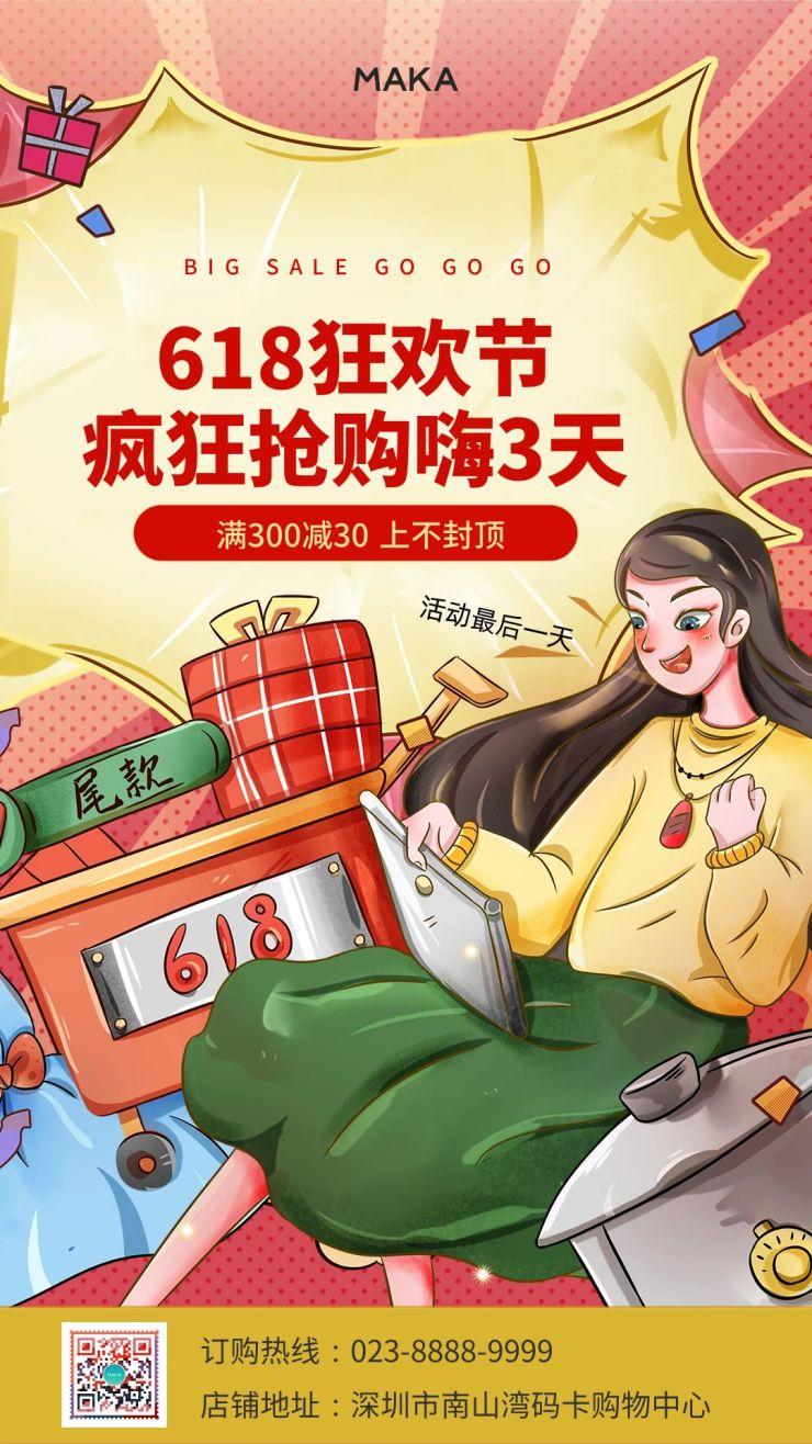 红色插画风格618商场百货促销海报