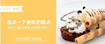 公众号糕点美食促销宣传折扣活动封面促销宣传通用简约橙色
