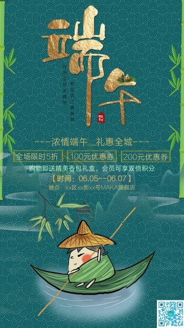 时尚简约中国风绿色端午节产品促销活动活动宣传海报