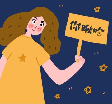 黄色简约你瞅啥微信朋友圈