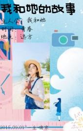 蓝色清新旅行相册情侣相册翻页H5
