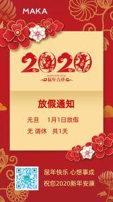 企业大气红色喜庆2020元旦放假通知海报