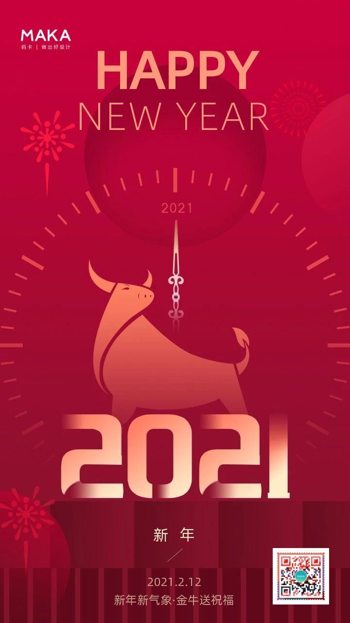 红色简约喜庆风格2021新年祝福春节贺卡手机海报