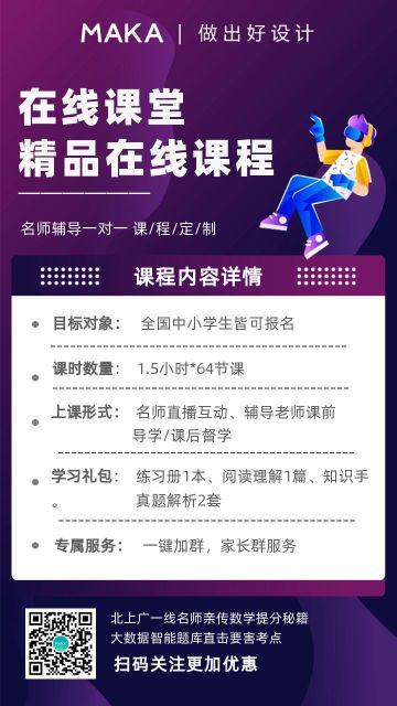 紫色扁平课程促销活动玩法手机海报模板