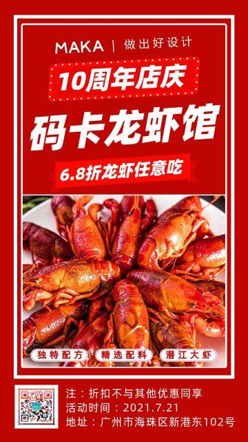 红色简约风龙虾馆店庆促销宣传海报
