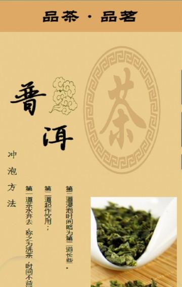 茶社宣传,茶社介绍,茶品类介绍