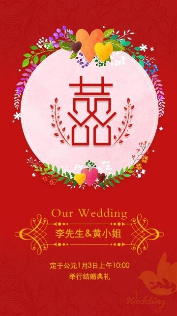 红色中国风婚礼喜帖 结婚邀请函 请柬喜帖 传统喜帖