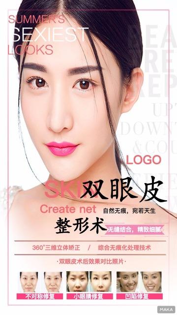 粉色清新创意双眼皮整形术海报