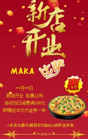 新店开业 披萨店开业 开业海报 开业促销 店铺促销