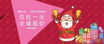 圣诞狂欢限时促销全民疯抢圣诞老人礼物圣诞树红色活动