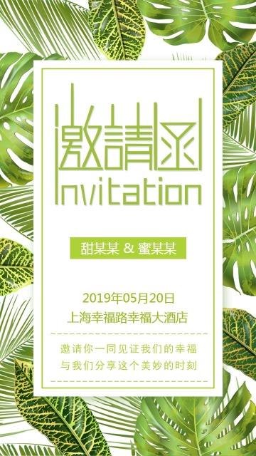 绿色简约清新自然婚礼邀请函结婚请帖海报