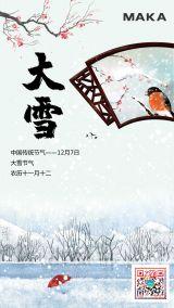 中国风大雪二十四节气海报