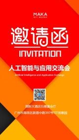 简约商务公司单位会议活动邀请函海报