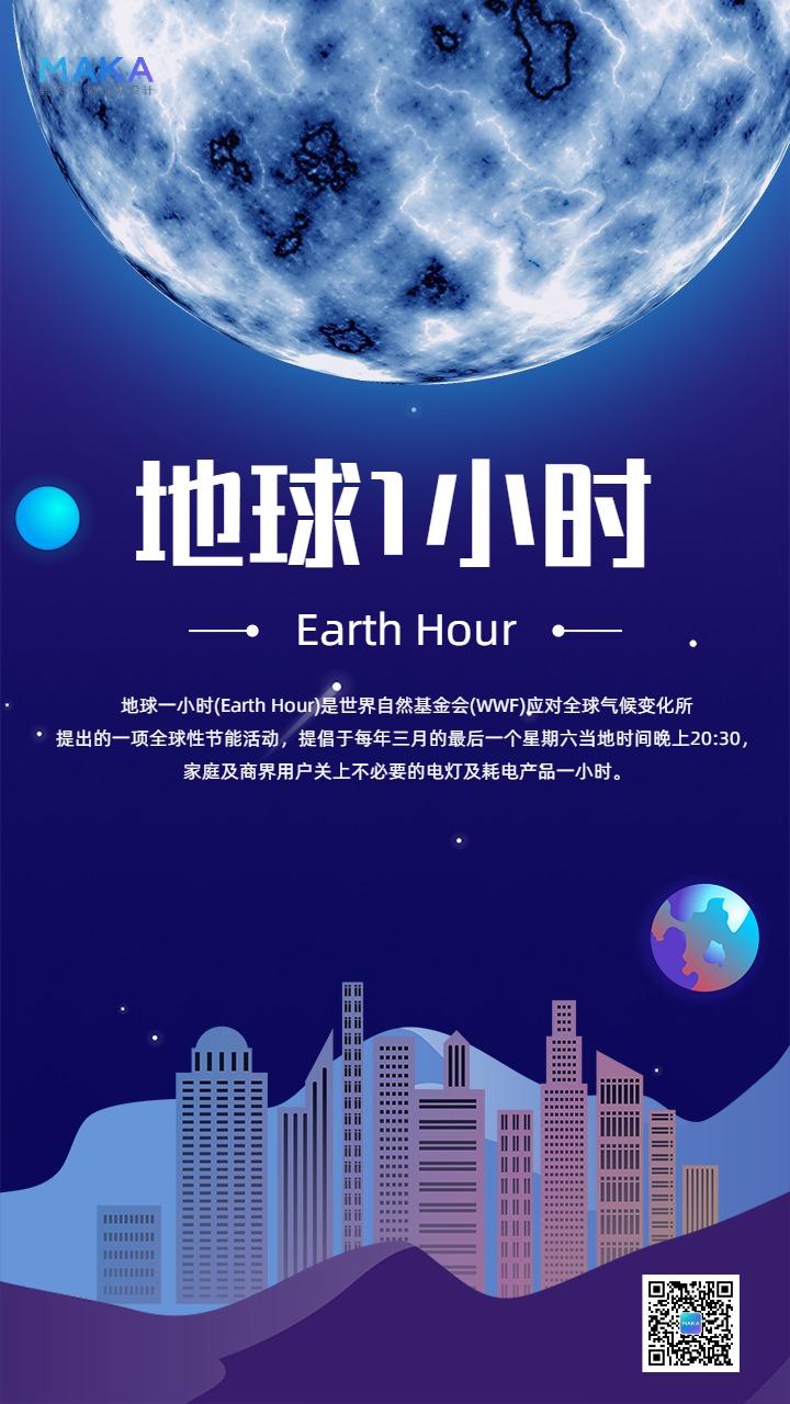地球一小时手绘风宣传海报
