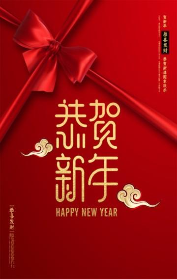 恭贺新年新年快乐新年贺卡