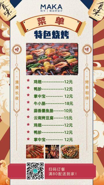 复古风烧烤菜单价目表手机海报