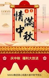 喜庆中国风中秋节祝福促销活动宣传H5