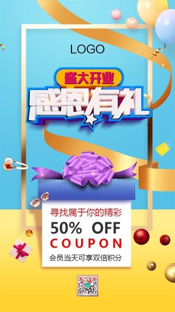 店铺盛大开业感恩有礼促销宣传海报