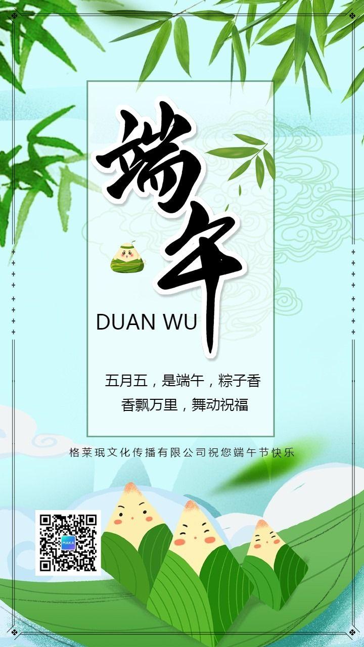 绿色传统端午佳节贺卡日签海报