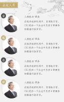高端 中国风 企业简介 宣传册 公司推广 企业介绍 公司简介 企业通用